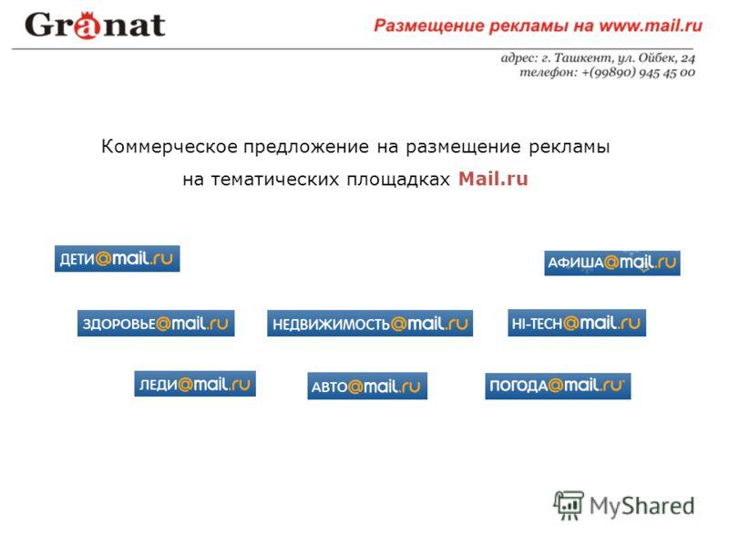 Коммерческое предложение на размещение рекламы на тематических площадках Mail.ru