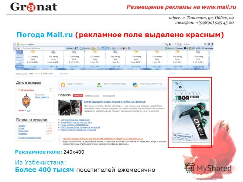 Погода Mail.ru (рекламное поле выделено красным) Из Узбекистана: Более 400 тысяч посетителей ежемесячно Рекламное поле: 240х400