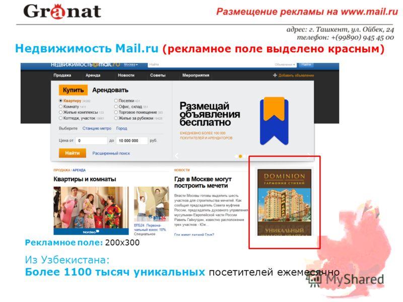 Недвижимость Mail.ru (рекламное поле выделено красным) Из Узбекистана: Более 1100 тысяч уникальных посетителей ежемесячно Рекламное поле: 200х300