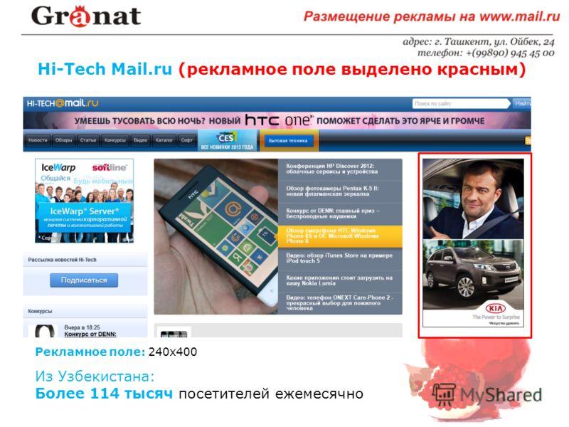 Hi-Tech Mail.ru (рекламное поле выделено красным) Из Узбекистана: Более 114 тысяч посетителей ежемесячно Рекламное поле: 240х400