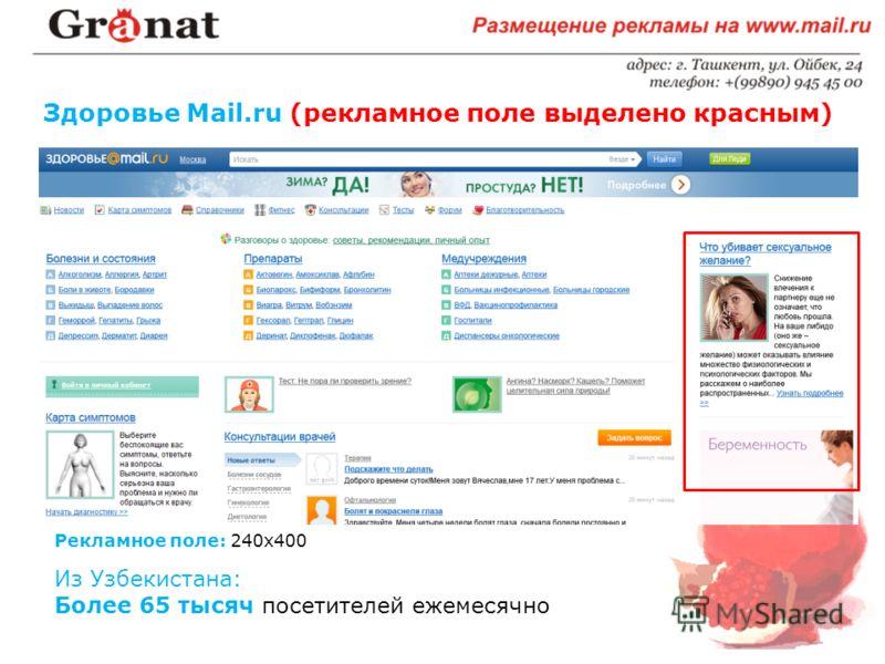 Здоровье Mail.ru (рекламное поле выделено красным) Из Узбекистана: Более 65 тысяч посетителей ежемесячно Рекламное поле: 240х400