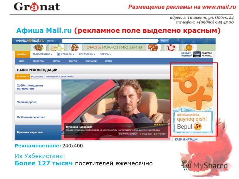 Афиша Mail.ru (рекламное поле выделено красным) Из Узбекистана: Более 127 тысяч посетителей ежемесячно Рекламное поле: 240х400