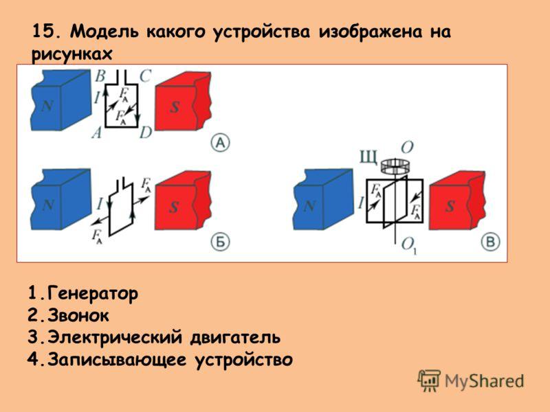 15. Модель какого устройства изображена на рисунках 1.Генератор 2.Звонок 3.Электрический двигатель 4.Записывающее устройство