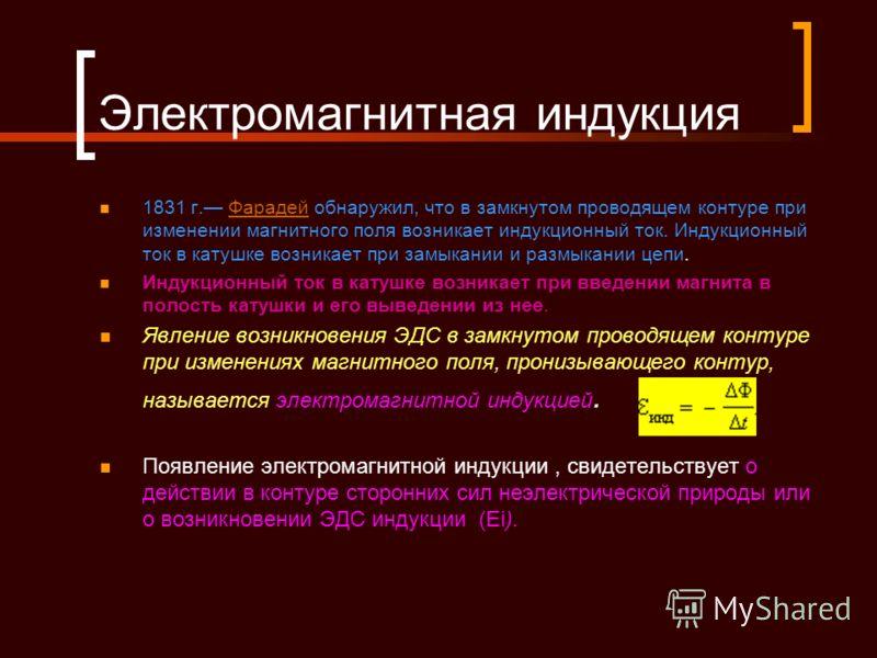 Электромагнитная индукция 1831 г. Фарадей обнаружил, что в замкнутом проводящем контуре при изменении магнитного поля возникает индукционный ток. Индукционный ток в катушке возникает при замыкании и размыкании цепи.Фарадей Индукционный ток в катушке