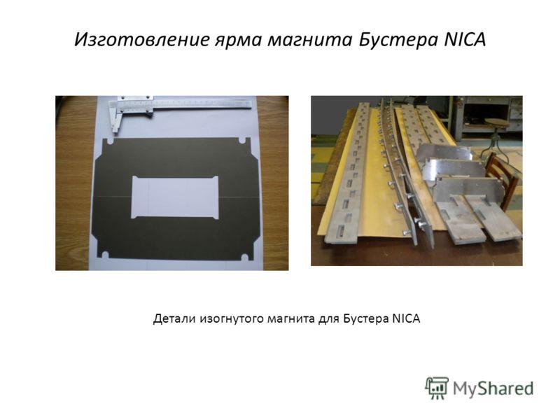 Изготовление ярма магнита Бустера NICA Детали изогнутого магнита для Бустера NICA