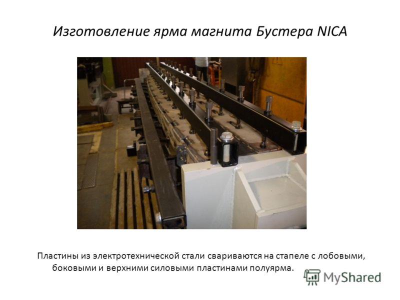 Изготовление ярма магнита Бустера NICA Пластины из электротехнической стали свариваются на стапеле с лобовыми, боковыми и верхними силовыми пластинами полуярма.
