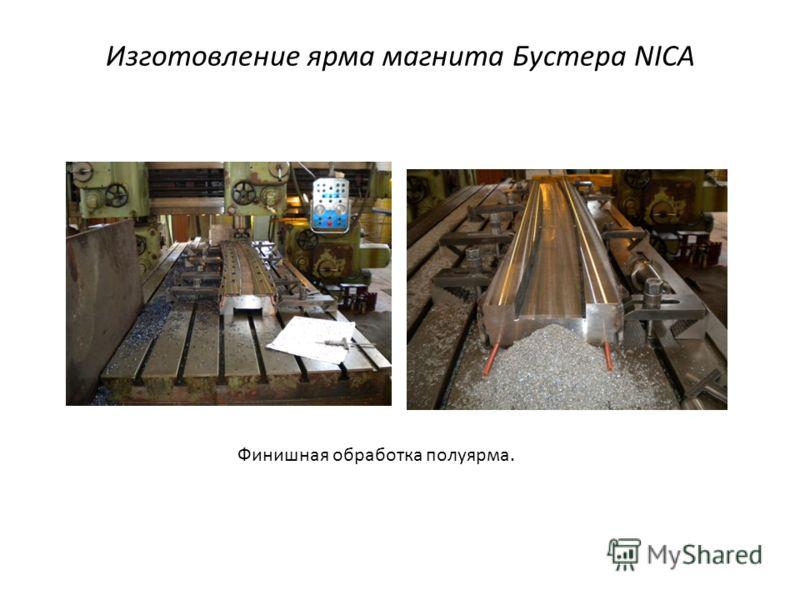 Изготовление ярма магнита Бустера NICA Финишная обработка полуярма.
