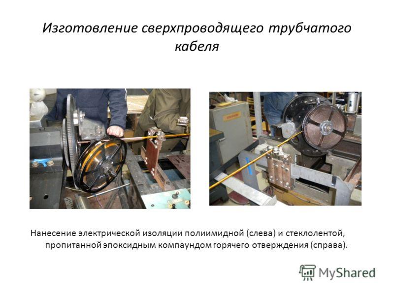 Изготовление сверхпроводящего трубчатого кабеля Нанесение электрической изоляции полиимидной (слева) и стеклолентой, пропитанной эпоксидным компаундом горячего отверждения (справа).