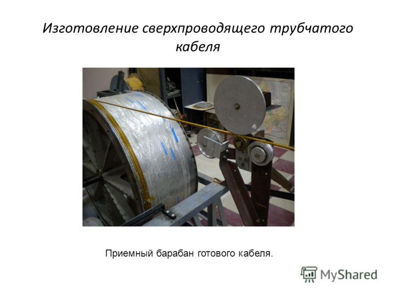 Изготовление сверхпроводящего трубчатого кабеля Приемный барабан готового кабеля.