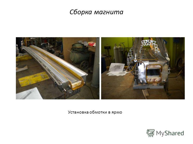 Сборка магнита Установка обмотки в ярмо