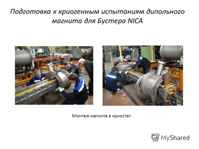 Подготовка к криогенным испытаниям дипольного магнита для Бустера NICA Монтаж магнита в криостат