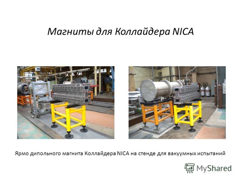 Магниты для Коллайдера NICA Ярмо дипольного магнита Коллайдера NICA на стенде для вакуумных испытаний