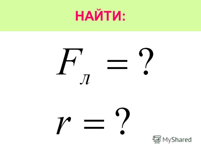 НАЙТИ:
