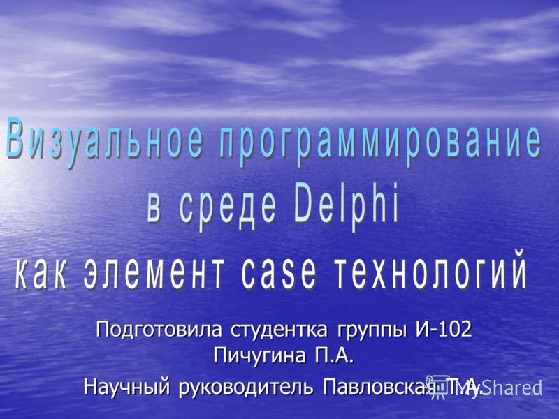 Подготовила студентка группы И-102 Пичугина П.А. Научный руководитель Павловская Т.А.