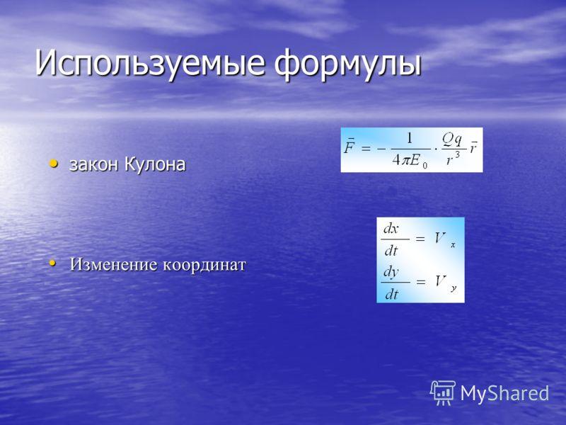 Используемые формулы закон Кулона закон Кулона Изменение координат Изменение координат
