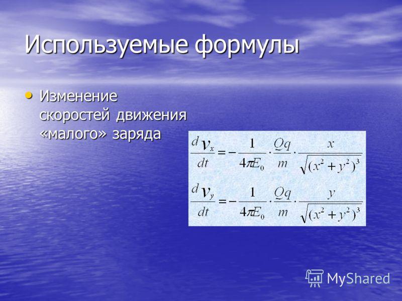Используемые формулы Изменение скоростей движения «малого» заряда Изменение скоростей движения «малого» заряда