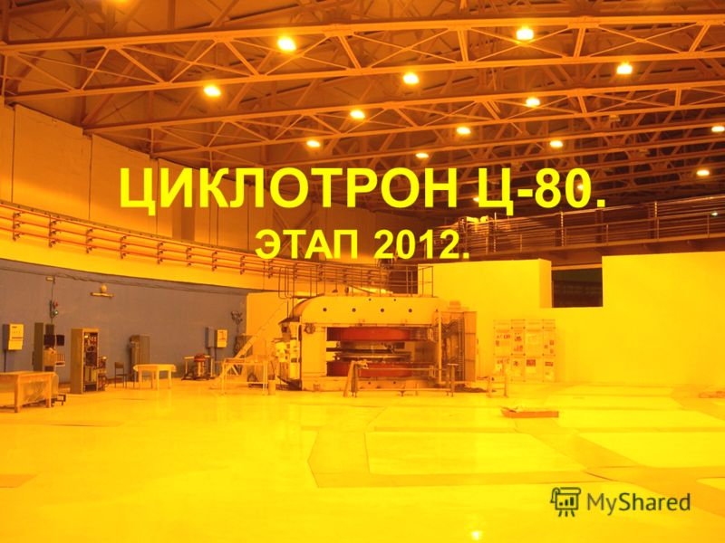 1 ЦИКЛОТРОН Ц-80. ЭТАП 2012.