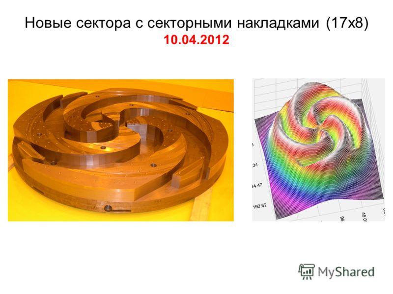 Новые сектора с секторными накладками (17х8) 10.04.2012
