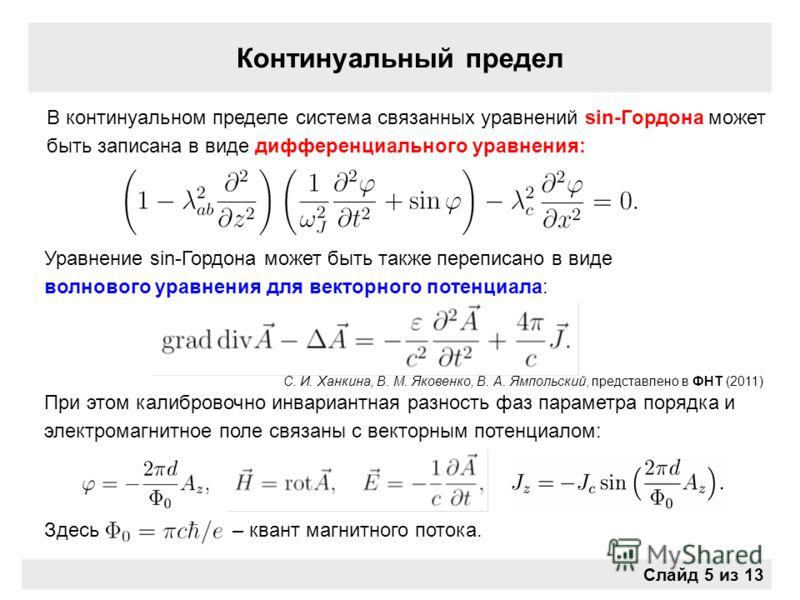 Континуальный предел В континуальном пределе система связанных уравнений sin-Гордона может быть записана в виде дифференциального уравнения: Слайд 5 из 13 Уравнение sin-Гордона может быть также переписано в виде волнового уравнения для векторного пот