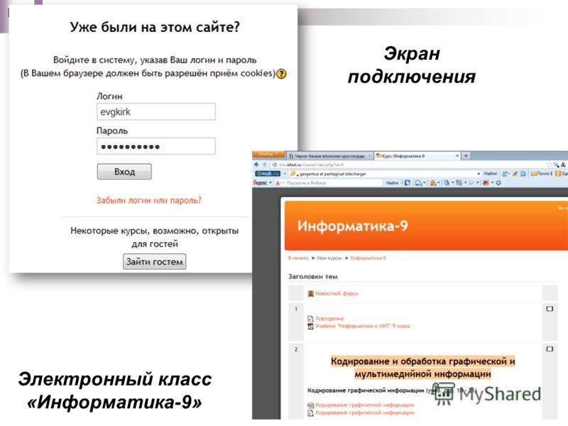 Экран подключения Электронный класс «Информатика-9»