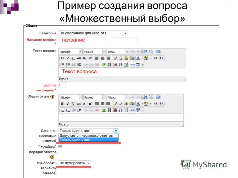 Пример создания вопроса «Множественный выбор» название Текст вопроса