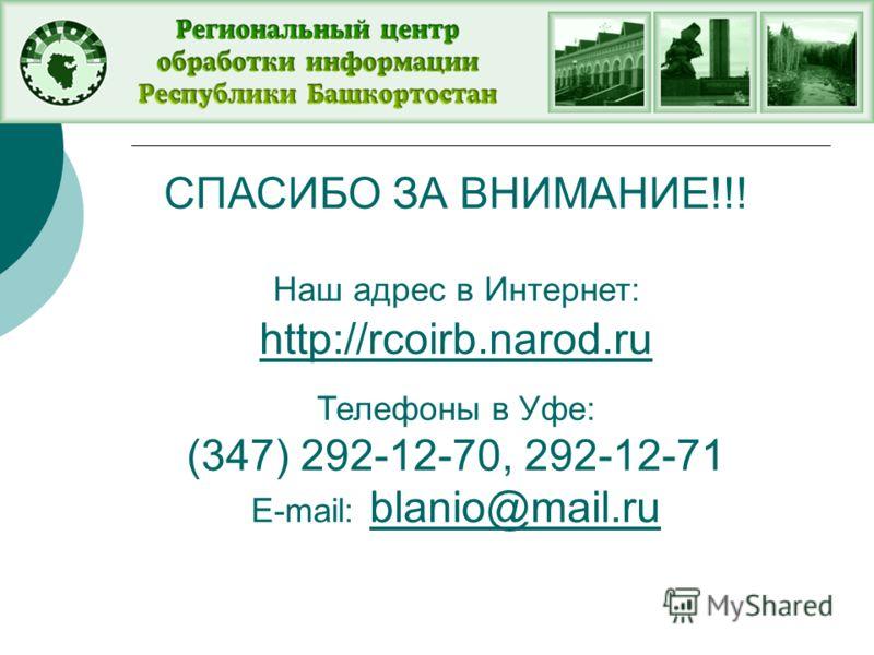 СПАСИБО ЗА ВНИМАНИЕ!!! Наш адрес в Интернет: http://rcoirb.narod.ru Телефоны в Уфе: (347) 292-12-70, 292-12-71 E-mail: blanio@mail.ru http://rcoirb.narod.rublanio@mail.ru