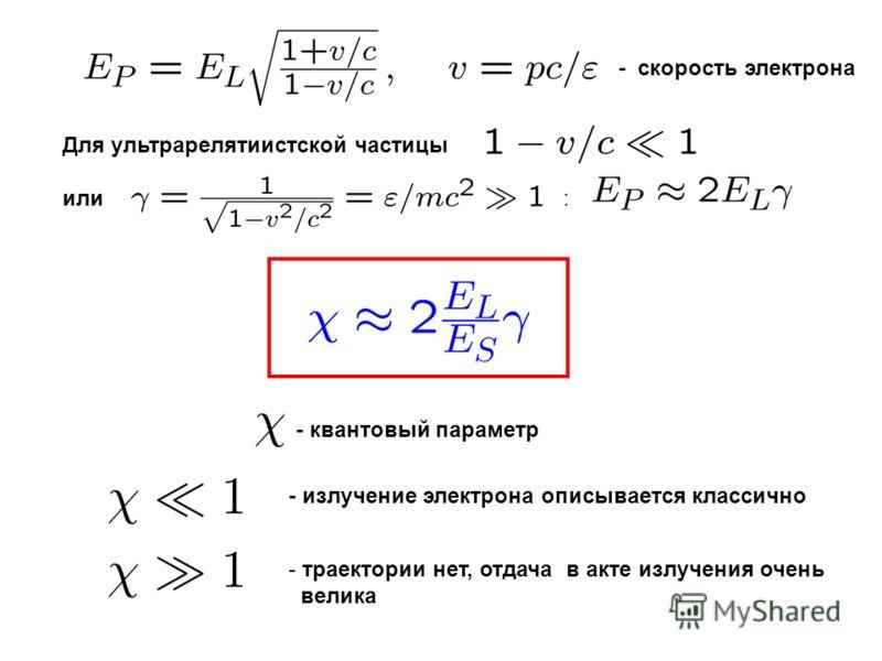 k - скорость электрона Для ультрарелятиистской частицы, или : - квантовый параметр - излучение электрона описывается классично - траектории нет, отдача в акте излучения очень велика
