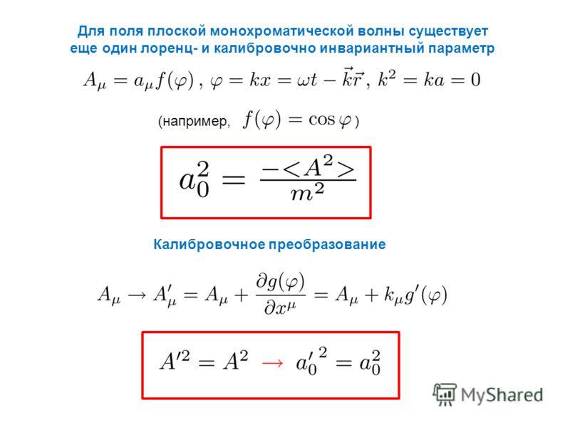 Для поля плоской монохроматической волны существует еще один лоренц- и калибровочно инвариантный параметр (например, ) Калибровочное преобразование