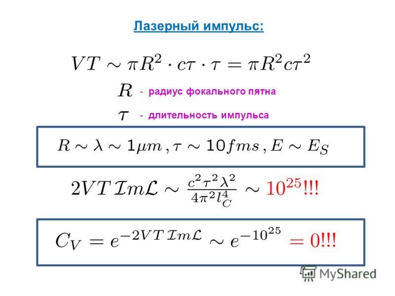 Лазерный импульс: - радиус фокального пятна - длительность импульса