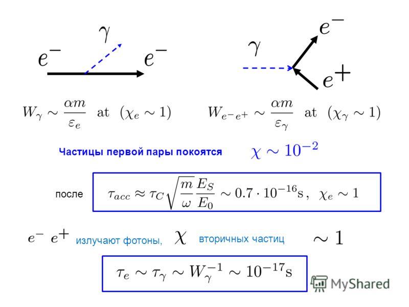 Частицы первой пары покоятся после излучают фотоны, вторичных частиц