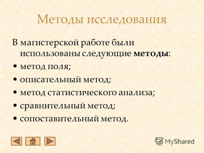 Методы исследования В магистерской работе были использованы следующие методы: метод поля; описательный метод; метод статистического анализа; сравнительный метод; сопоставительный метод.