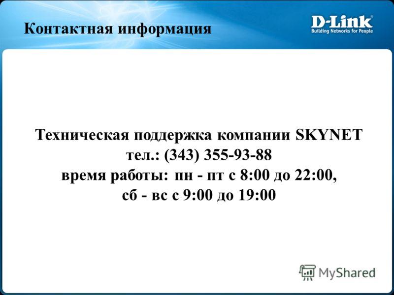 Техническая поддержка компании SKYNET тел.: (343) 355-93-88 время работы: пн - пт с 8:00 до 22:00, сб - вс с 9:00 до 19:00 Контактная информация