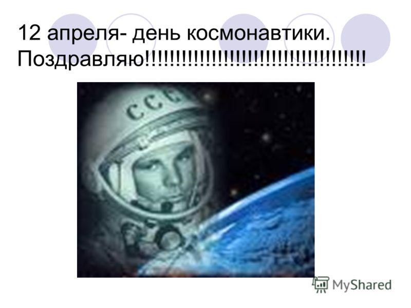 12 апреля- день космонавтики. Поздравляю!!!!!!!!!!!!!!!!!!!!!!!!!!!!!!!!!!!!!