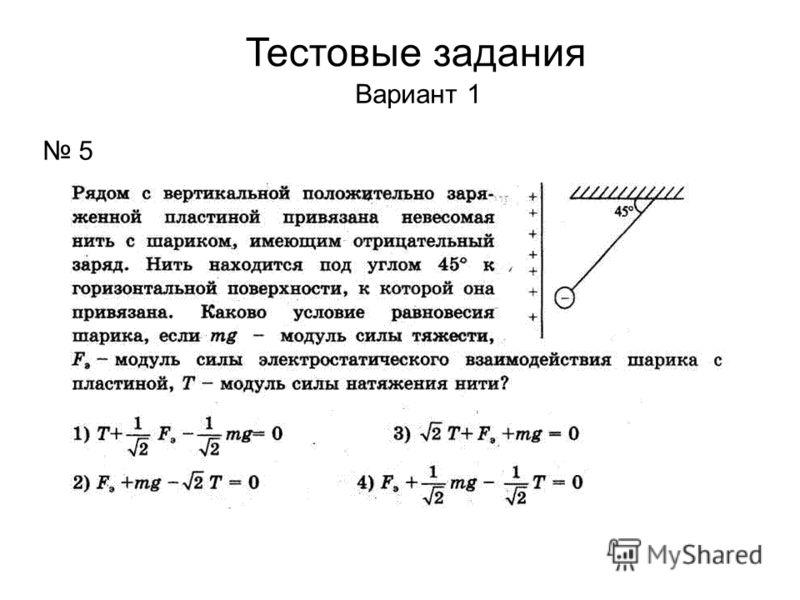 Тестовые задания Вариант 1 5