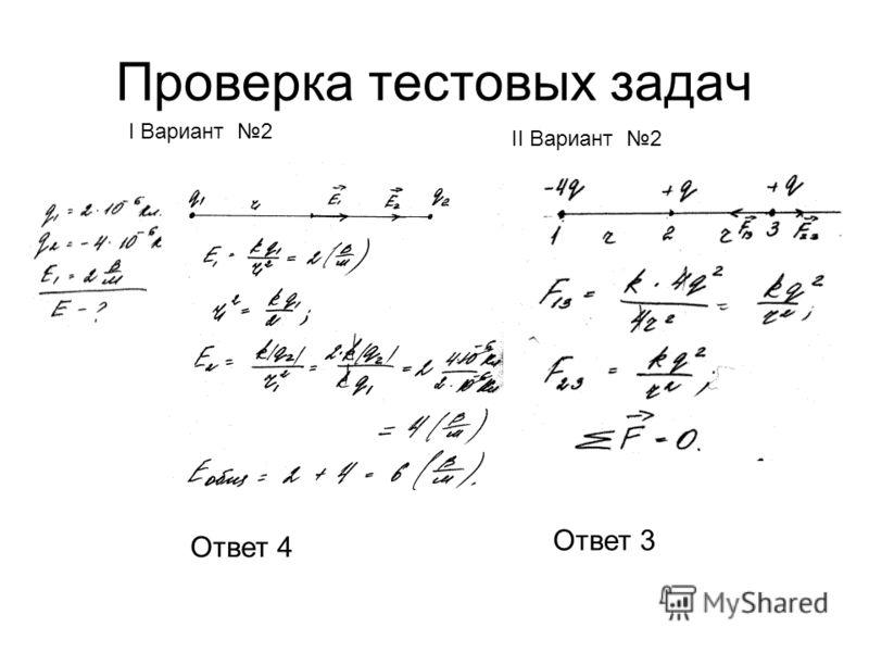 Проверка тестовых задач I Вариант 2 II Вариант 2 Ответ 3 Ответ 4