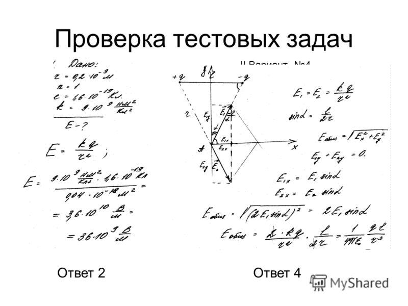 Проверка тестовых задач I Вариант 4 II Вариант 4 Ответ 2Ответ 4