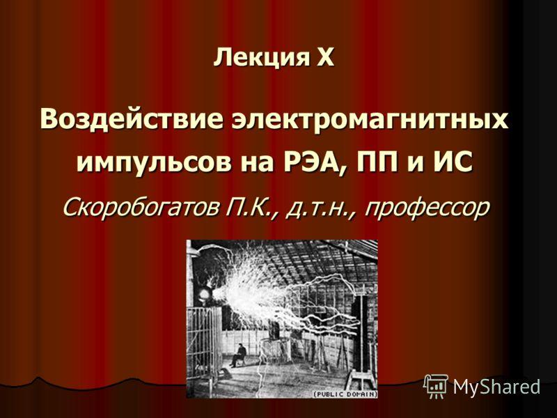 Лекция X Воздействие электромагнитных импульсов на РЭА, ПП и ИС Скоробогатов П.К., д.т.н., профессор