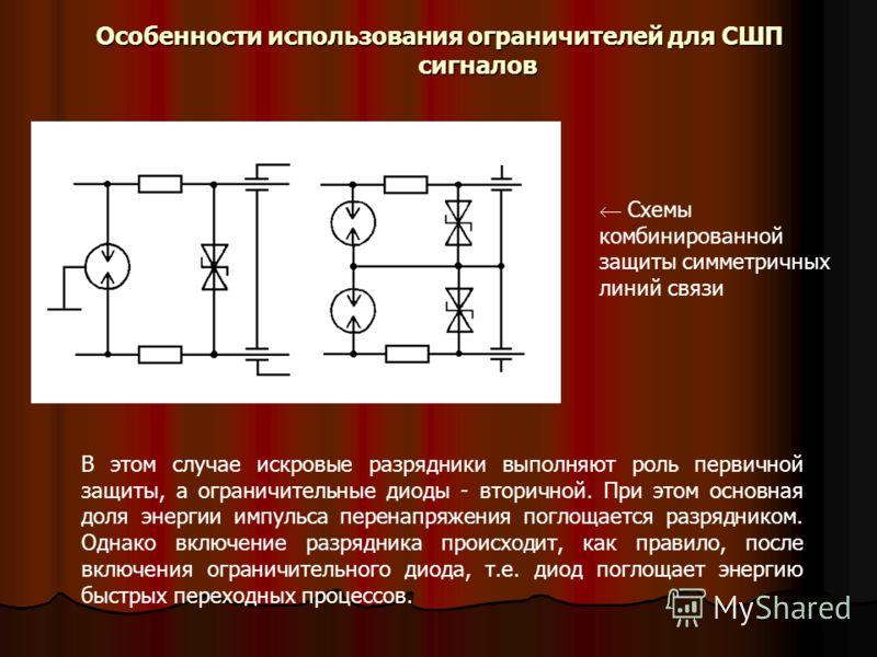 Особенности использования ограничителей для СШП сигналов Схемы комбинированной защиты симметричных линий связи В этом случае искровые разрядники выполняют роль первичной защиты, а ограничительные диоды - вторичной. При этом основная доля энергии импу