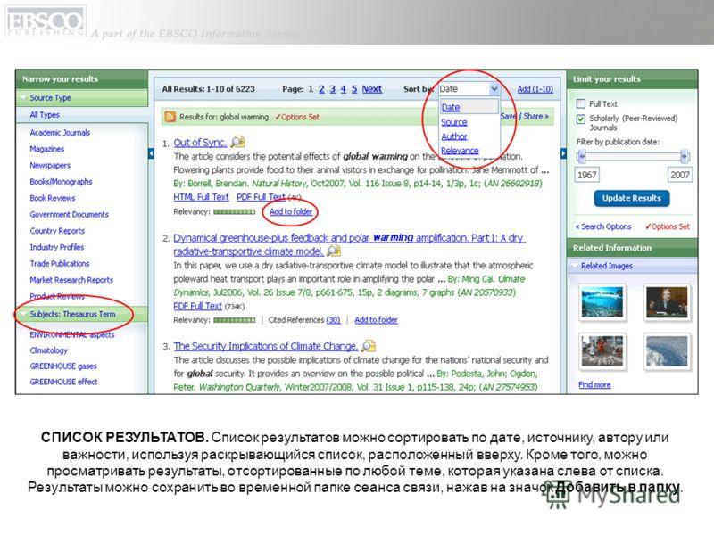 СПИСОК РЕЗУЛЬТАТОВ. Список результатов можно сортировать по дате, источнику, автору или важности, используя раскрывающийся список, расположенный вверху. Кроме того, можно просматривать результаты, отсортированные по любой теме, которая указана слева