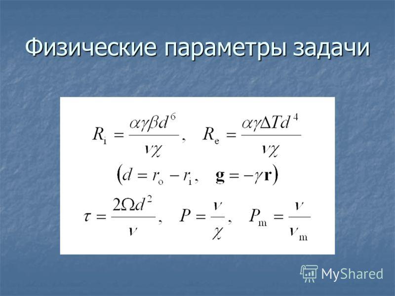 Физические параметры задачи