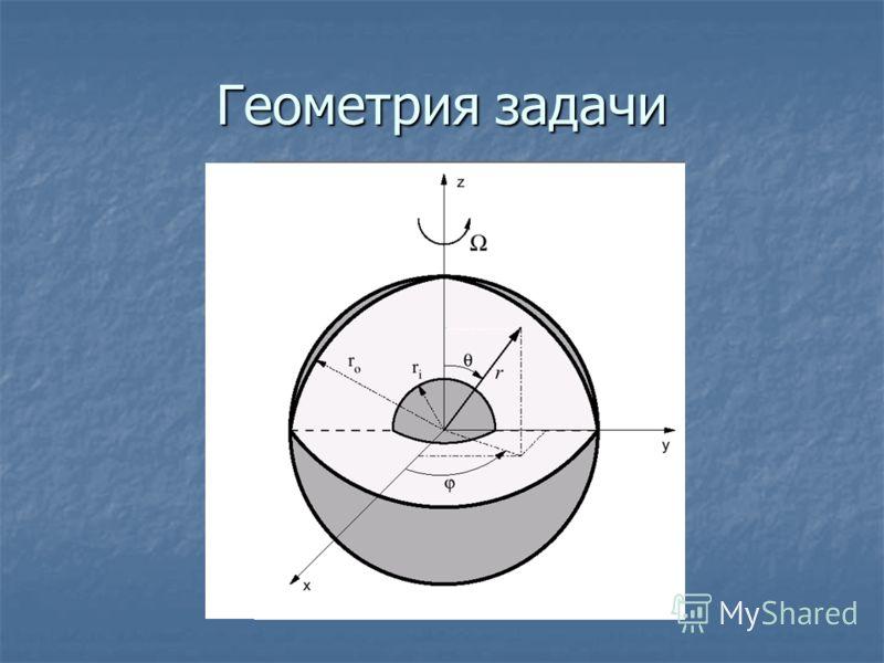 Геометрия задачи