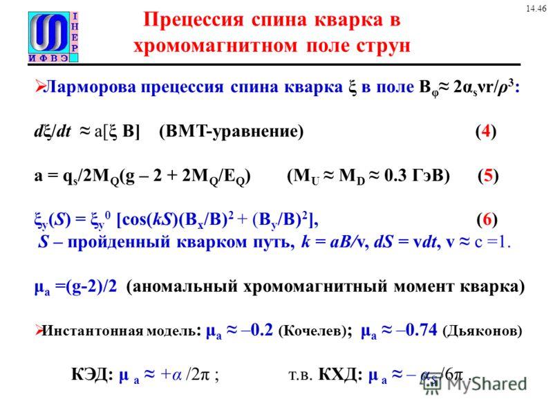 Прецессия спина кварка в хромомагнитном поле струн Ларморова прецессия спина кварка ξ в поле B φ 2α s νr/ρ 3 : dξ/dt a[ξ B] (BMT-уравнение) (4) a = q s /2M Q (g – 2 + 2M Q /E Q ) (M U M D 0.3 ГэВ) (5) ξ y (S) = ξ y 0 [cos(kS)(B x /B) 2 + (B y /B) 2 ]