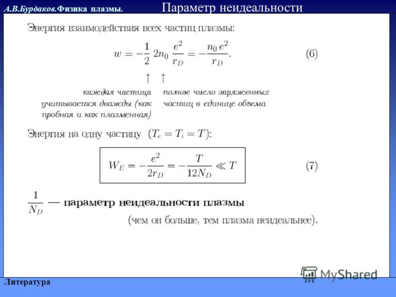 А.В.Бурдаков.Физика плазмы. Литература Параметр неидеальности