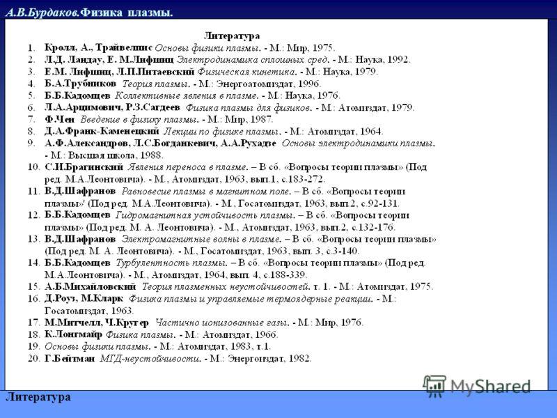 А.В.Бурдаков.Физика плазмы. Литература