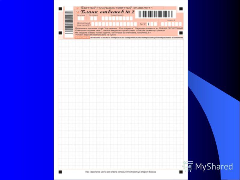 Верхняя часть бланка ответов 1 Информация для заполнения полей этой части бланка должна совпадать с информацией, внесенной в бланк регистрации