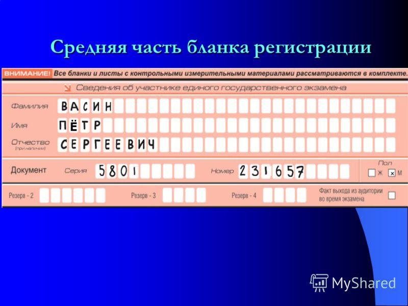 Верхняя часть бланка регистрации Поля верхней части бланка регистрации, кроме поля для подписи экзаменуемого, заполняются по указанию ответственного организатора в аудитории: