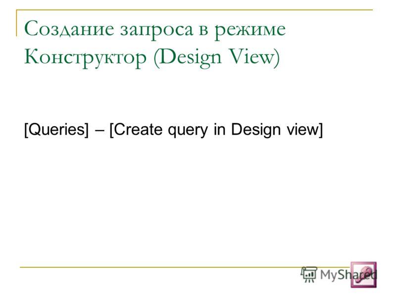 Создание запроса в режиме Конструктор (Design View) [Queries] – [Create query in Design view]