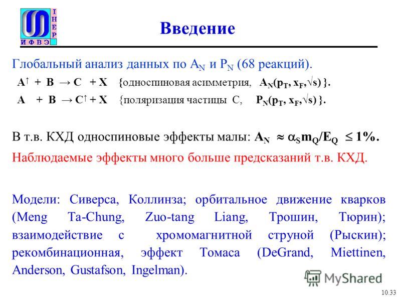 Введение Глобальный анализ данных по A N и P N (68 реакций). A + B C + X {односпиновая асимметрия, A N (p T, x F,s) }. A + B C + X {поляризация частицы C, P N (p T, x F,s) }. В т.в. КХД односпиновые эффекты малы: A N S m Q /E Q 1%. Наблюдаемые эффект