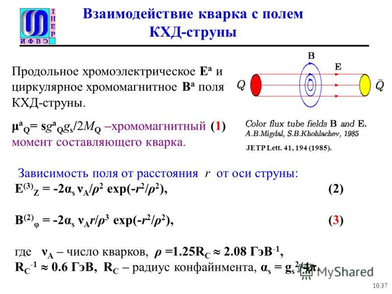 Взаимодействие кварка с полем КХД-струны Зависимость поля от расстояния r от оси струны: E (3) Z = -2α s ν A /ρ 2 exp(-r 2 /ρ 2 ), (2) B (2) φ = -2α s ν A r/ρ 3 exp(-r 2 /ρ 2 ), (3) где ν A – число кварков, ρ =1.25R C 2.08 ГэВ -1, R C -1 0.6 ГэВ, R C