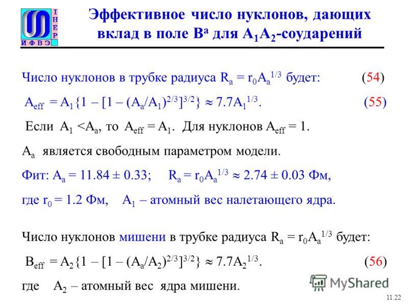 Эффективное число нуклонов, дающих вклад в поле В а для А 1 А 2 -соударений Число нуклонов в трубке радиуса R a = r 0 A a 1/3 будет: (54) A eff = A 1 {1 – [1 – (A a /A 1 ) 2/3 ] 3/2 } 7.7A 1 1/3. (55) Если A 1